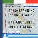 Italian-Greek Greek-Italian dictionary Ellinoekdotiki